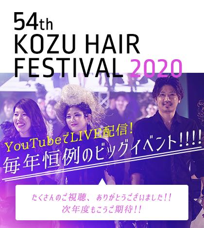 KOZUヘアフェスティバル