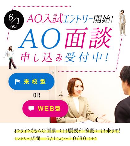 AOエントリー&AO面談